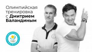 Дмитрий Баландин - тренер. Эффективные советы для занятий спортом дома
