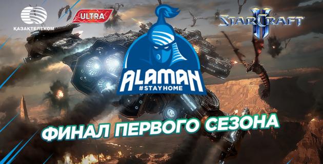 Прямая трансляция финала первого сезона по StarCraft II