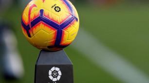 Стала известна дата первого матча испанской Ла Лиги после коронавируса