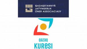 Ассоциации боевых искусств Казахстана и Qazaq kuresi пожелали Назарбаеву выздоровления