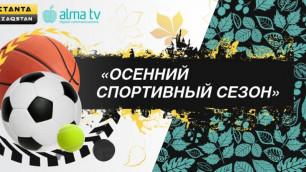 ALMA TV и Setanta открывают осенний спортивный сезон