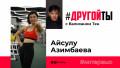 """""""Во время марафона я всегда кайфую"""". Айсулу Азимбаева - о своем увлечении и здоровом образе жизни"""
