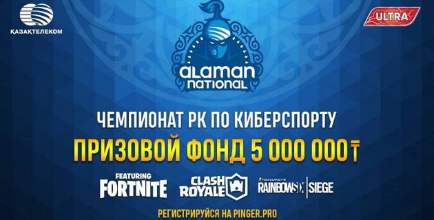 Национальный чемпионат по киберспорту начался в Казахстане