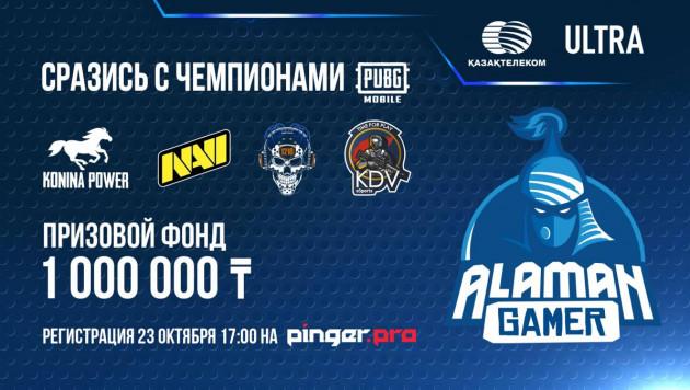 Кибертурнир Alaman Gamer состоится в Казахстане