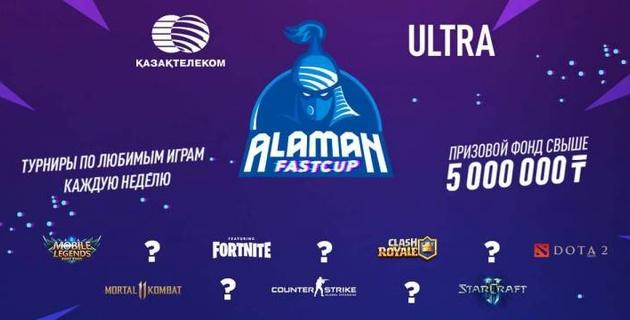 В кибертурнирах Alaman FastCup приняли участие почти семь тысяч казахстанцев