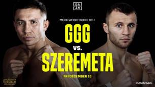 Стало известно время начала вечера бокса Головкин - Шеремета за два титула