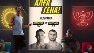 Головкин vs Шеремета: где смотреть бой и в каком раунде он может закончиться