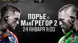 МакГрегор vs Порье на UFC 257. Во сколько бой, где его смотреть и на кого ставить