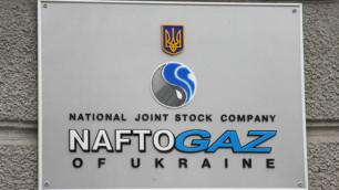 """Украина решила ликвидировать """"Нафтогаз"""""""