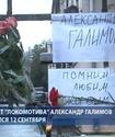 Проститься с Галимовым пришли более 10 тысяч человек
