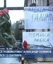 В Ярославле прошли похороны хоккеиста Галимова