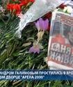 Торговцы цветами нажились на похоронах хоккеиста Галимова