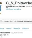 Новый губернатор Петербурга завел жалобный Twitter