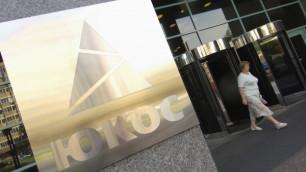"""Страсбургский суд признал """"дело ЮКОСа"""" несправедливым"""