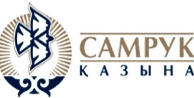 """""""Самрук-Казына"""" усилит роль Совета Директоров в дочерних предприятиях"""
