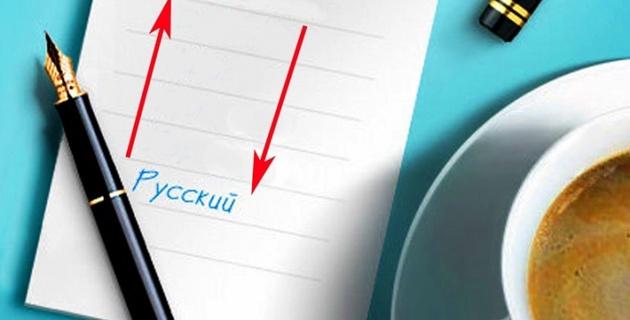 Русский язык предложили сделать официальным в ЕС
