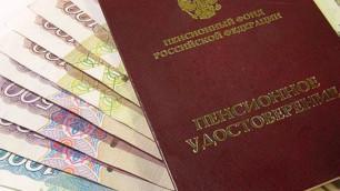 В РФ предложили вернуться к учету трудового стажа для получения пенсий