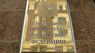 Генпрокуратура дала добро на розыск экс-прокурора Игнатенко