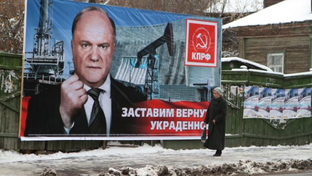 Единая Россия потребовала снять КПРФ с выборов в Госдуму