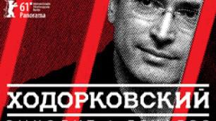 """Кинотеатры отказались показывать фильм """"Ходорковский"""""""