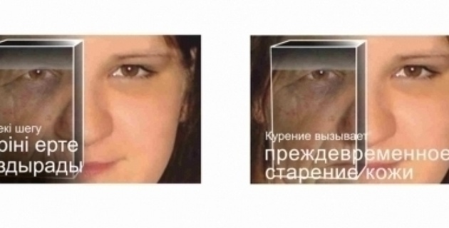 """В Казахстане сигареты будут продавать в """"страшных"""" пачках"""