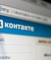"""""""ВКонтакте"""" появились верификацированные аккаунты"""