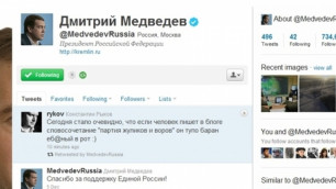 Медведев разместил в Twitter нецензурную запись об оппозиционерах