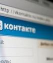"""""""Вконтакте"""" рассказали о требовании ФСБ блокировать оппозиционные группы"""