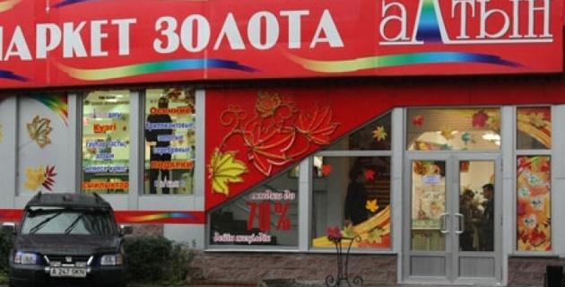 """Мосгорсуд прекратил уголовное дело """"Алтына"""""""