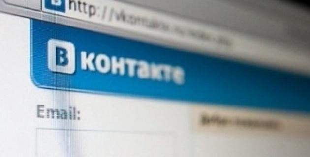 """Соцсеть """"ВКонтакте"""" опровергла слухи о закрытии"""