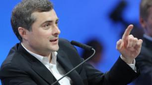 Исполняющим обязанности главы администрации Кремля назначили Суркова