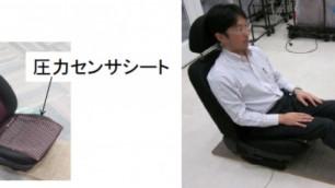 Японцы создали идентификатор личности по ягодицам