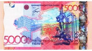 В Казахстане выпущена новая банкнота номиналом 5 тысяч тенге