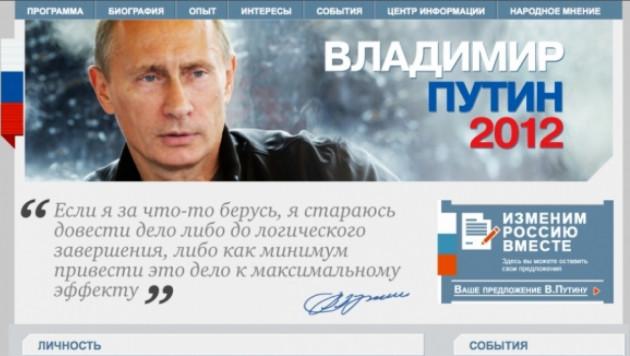 Заработал предвыборный сайт Владимира Путина