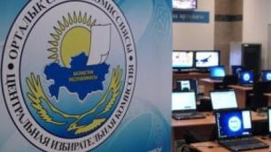 Объявлены окончательные итоги парламентских выборов в Казахстане