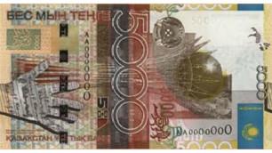 Старые банкноты в 5 тысяч тенге уйдут из обращения в 2014 году