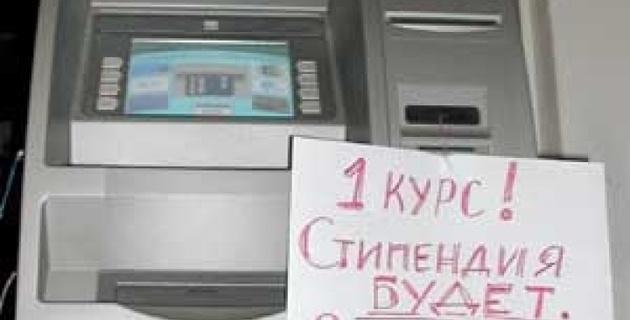 Российские студенты остались без стипендий