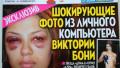 Виктория Боня подаст в суд на журнал за публикацию интимных фотографий