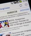 Tengrinews.kz выпустил приложение для Android