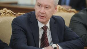 Собянин отдал в федеральную собственность имущество на два миллиарда долларов