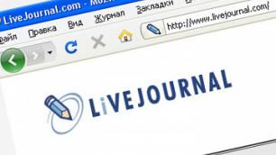 LiveJournal стал недоступен для части пользователей