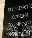 Лже-сотрудники минюста вымогали два миллиона рублей у бизнесмена
