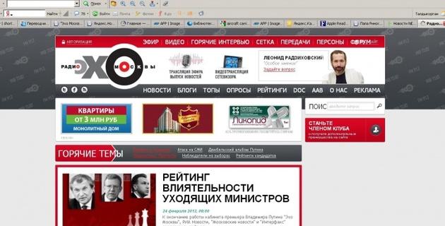 """""""Эхо Москвы"""" переедет на новый домен"""