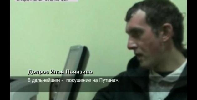 Покушение на Путина готовил казахстанец