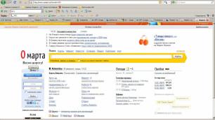 """""""Яндекс"""" заменил 29 февраля на 0 марта"""