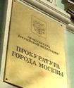 Прокуратура предостерегла оппозицонеров от проведения незаконных акций
