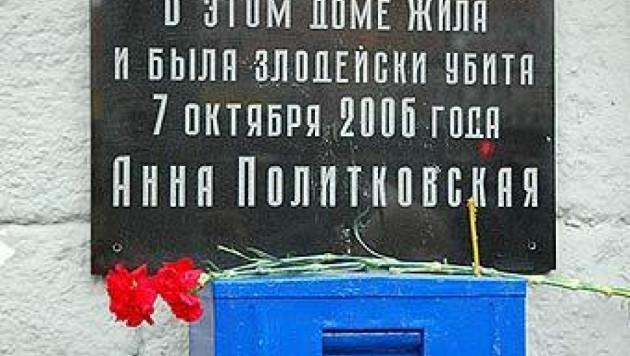 Следствие вышло на изготовителя оружия для убийства Политковской