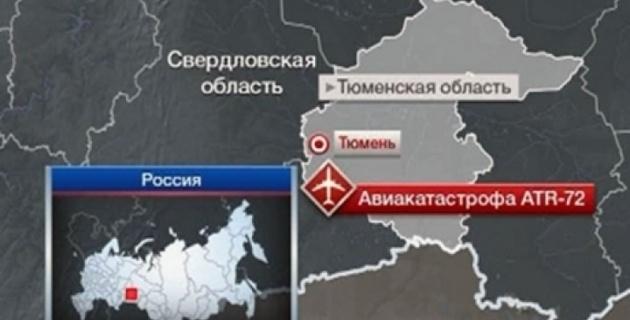 Опубликован список пассажиров разбившегося в Тюмени самолета