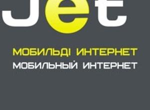Безграничное Интернет-пространство от 3G JET