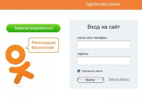 """Скриншот главной страницы """"Одноклассников"""""""